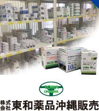 株式会社東和薬品沖縄販売